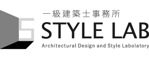 一級建築士事務所STYLE-LAB株式会社